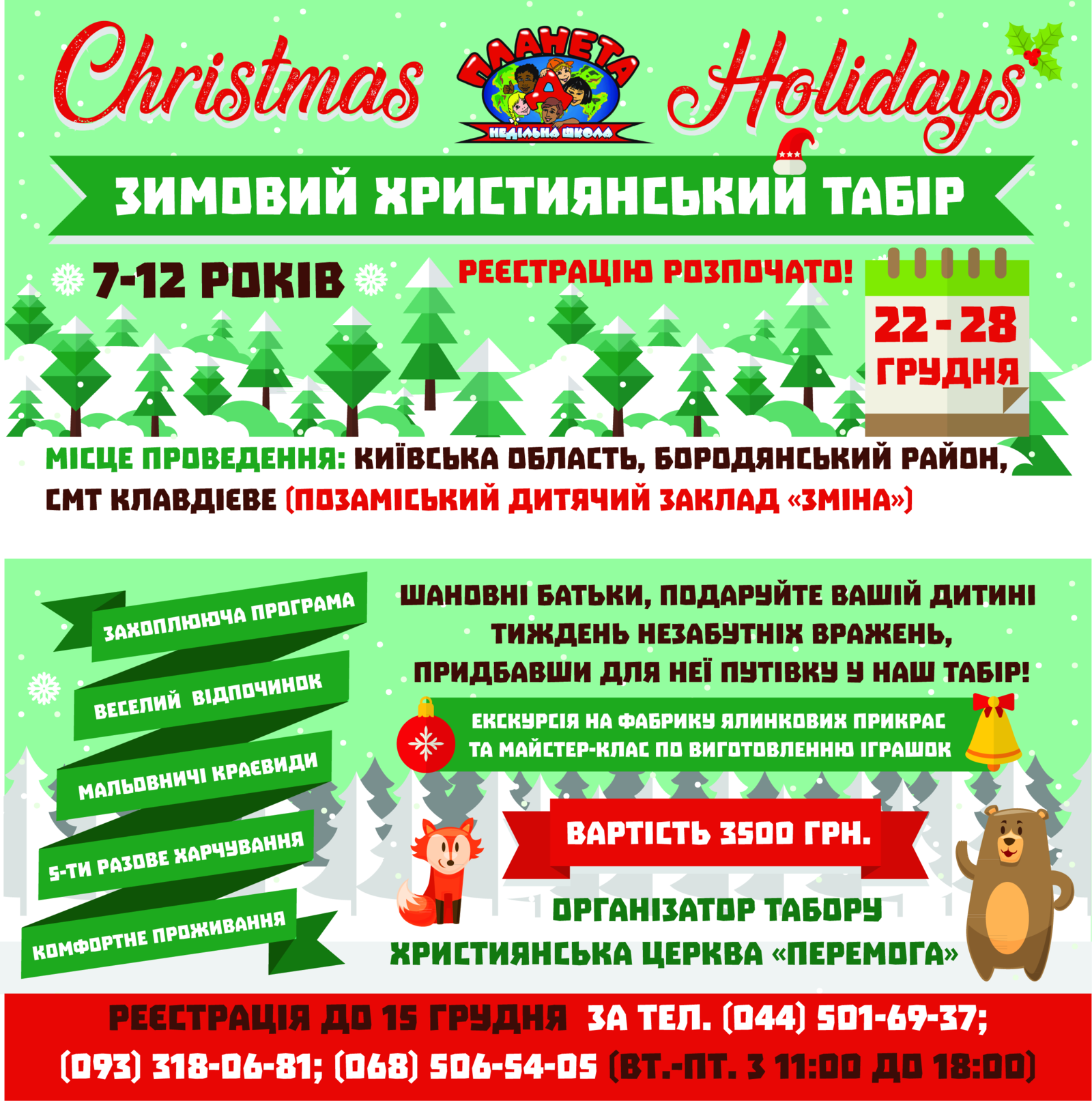Зимовий табір для дітей 7-12 років. 22 - 28 грудня.