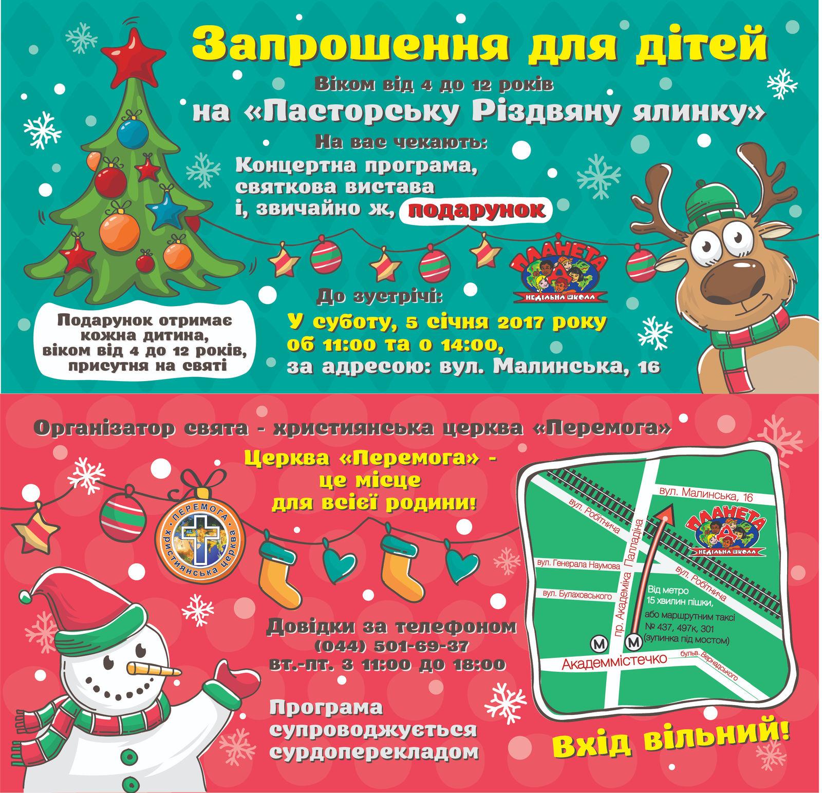 В субботу 5 января приглашаем детей 4-12 лет на празднование Рождества Христового!